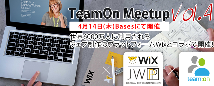 TeamOnMeetup Vol.4